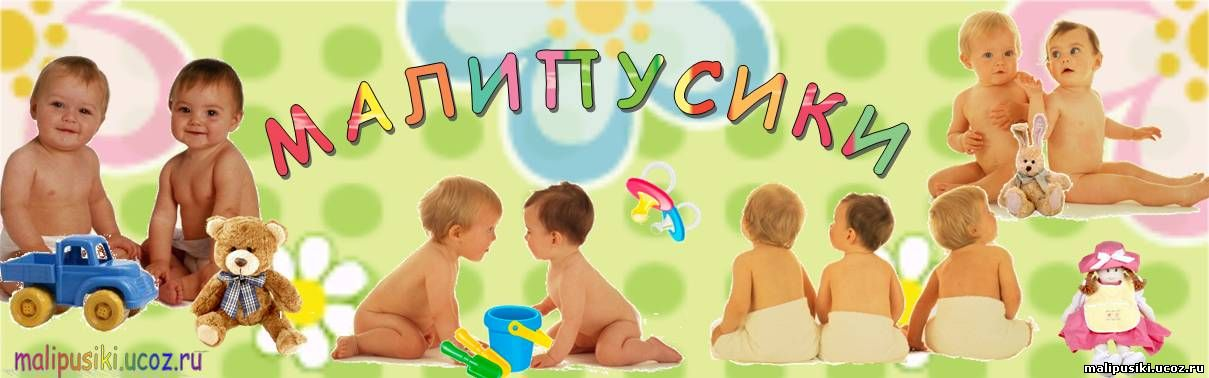 Сайтик про малышей и для малышей